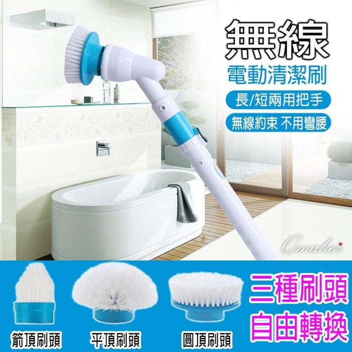 Qmaker 無線 充電式 電動清潔刷 長柄自動旋轉伸縮 防水清潔刷