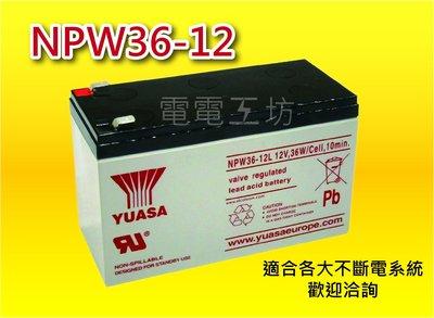 電電工坊-賣 全新 原廠 YUASA 湯淺 NPW36-12(12V 36W)UPS 不斷電 飛瑞 台達 科風