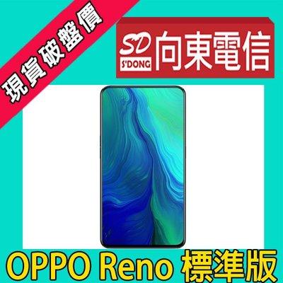 【向東-公館萬隆店】全新oppo reno 8+256g 6.4吋前鏡頭側旋升降 搭台星999吃到飽 手機1元