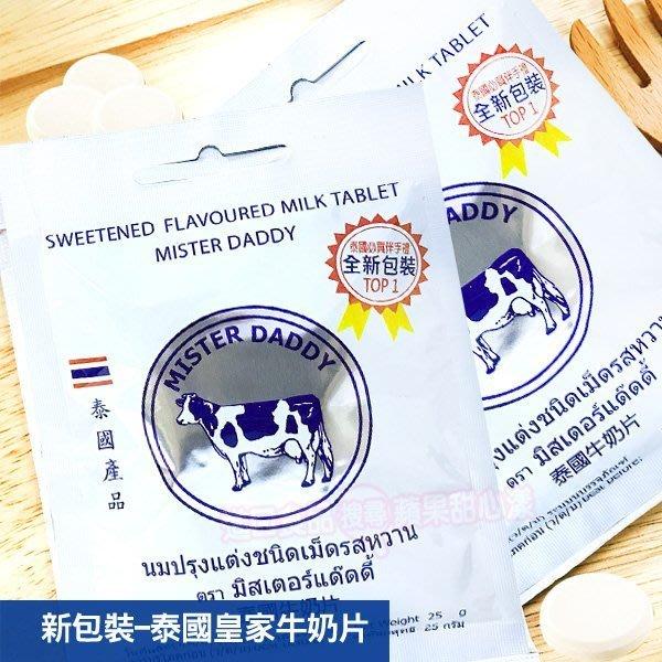 蘋果甜心漾 (新包裝) 泰國皇家牛奶片(單包) [TA050]