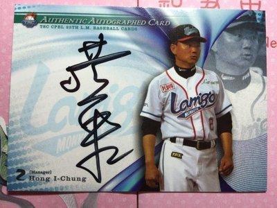 2015 中華職棒職棒總冠軍總教練 Lamigo猿隊卡 洪一中 親筆簽名卡〈限量02/50〉同背號簽名