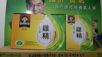 附發票- 出清 桂格 養氣人蔘雞精 滋補液-無糖 68ml (18瓶禮盒裝) 每瓶特價$38元,需貨到付者另+30元