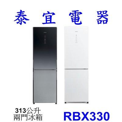 【泰宜】HITACHI 日立 RBX330 兩門電冰箱 313L【另有NR-B421TG NR-C501XGS】