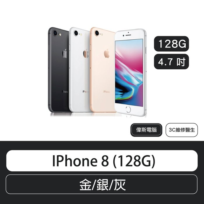 IPhone 8 (128G) 4.7吋  (金/銀/灰)