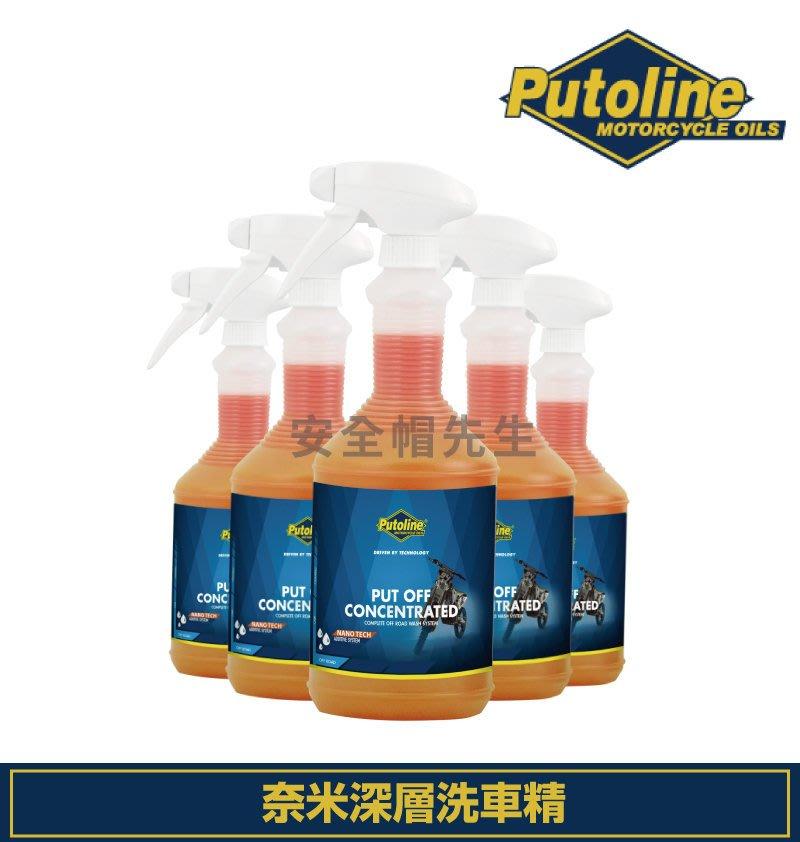 【安全帽先生】Putoline PUT OFF 奈米深層洗車精