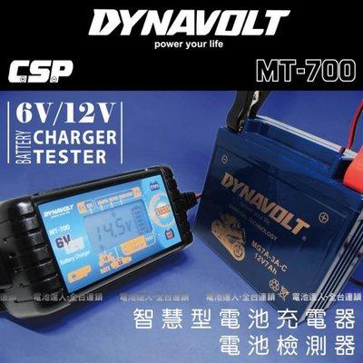 ☆電池達人☆ MT-700標準款 充電器 適用6V 12V 脈衝式充電機 檢測機能 鋰鐵電池 LCD液晶 汽機車 機車行