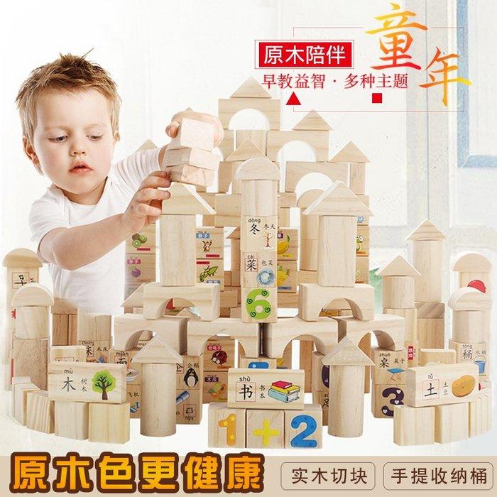 嬰幼兒童益智積木玩具1-2-3-6周歲寶寶男女孩子早教拼裝實木盒裝BLBH