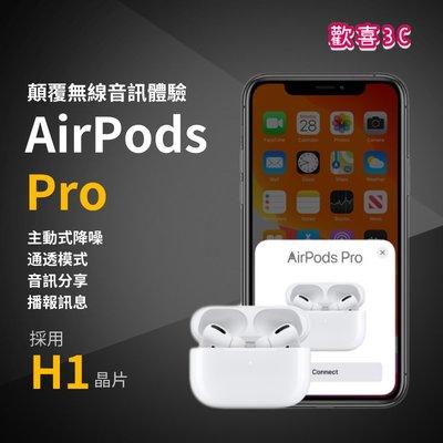 AirPods PrO H1 晶片無線耳機  型號:A2083.2084