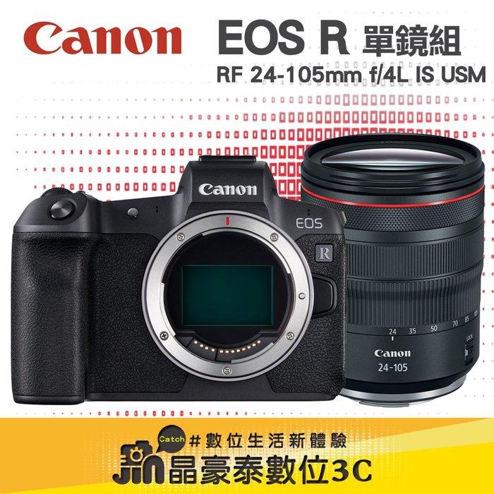 【8月購買即送轉接環加禮卷】分期 CANON EOSR+RF 24-105mm f/4L 公司貨 高雄晶豪泰
