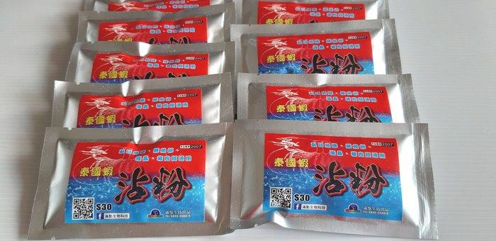 漾釣具~滿點生技Z1泰國蝦專用沾粉.萬能餌.餌料