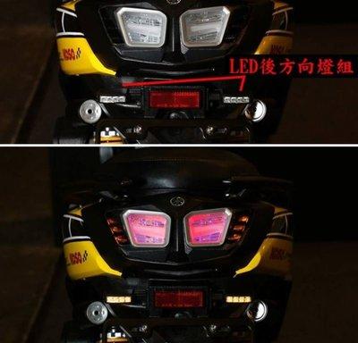 KOSO BWSR 125 LED後方向燈組 後LED方向燈 含固定支架 附阻絕器