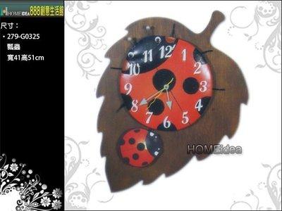 □888創意生活館□279-G0325_瓢蟲$3,000元(28-鑰匙盒-時鐘-花架)台南-高雄-屏東