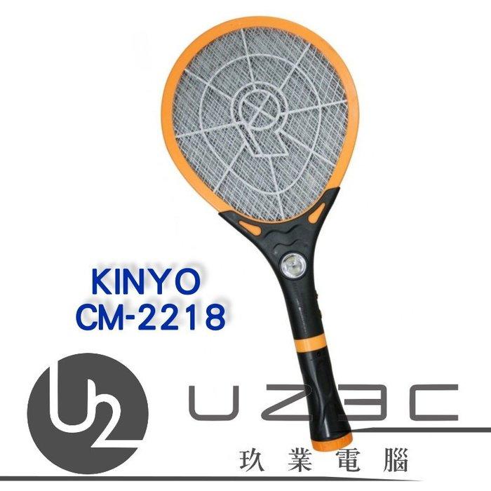 【嘉義U23C 含稅附發票】KINYO CM-2218 大網面 充電式 LED 三層防觸電 捕蚊拍 電蚊拍 CM2218