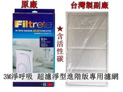 適用3M淨呼吸 超濾淨型進階版空氣清淨機 CHIMSPD-01/02UCF-CA 濾網 含活性碳 台灣製高品質副廠濾網