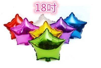 ❤愛樂芙 派對x佈置❤18吋星星(未充氣)17元 造型鋁箔氣球 婚禮佈置/求婚/生日派對/婚紗拍攝/開幕/週年慶