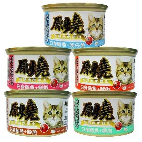 【??培菓寵物48H出貨??】原燒》毛球自然排出 白身鮪魚貓罐-80g*24罐 特價499元(自取不打折)