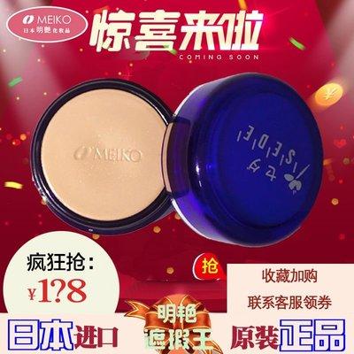 (閆妍彩妝)日本進口明艷粉底膏遮瑕膏130 140保濕遮蓋黑眼圈定妝專柜正品