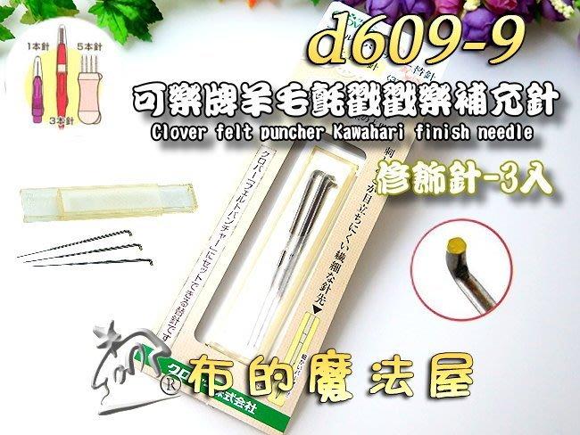 【布的魔法屋】d609-9黃色日本可樂牌3入組羊毛氈戳戳樂補充針-修飾針(羊毛貼布繡極細整理針完成戳針58-609)