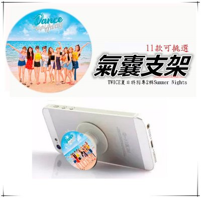 [東大][現貨]W30  TWICE夏日特別專2輯Summer Nights同款氣囊支架抖音神器可伸縮多功能手機支架