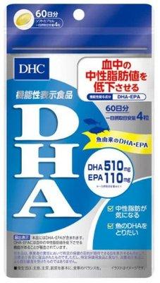 現貨 DHC 精製魚油 DHA 60日 / 240粒 EPA 魚油
