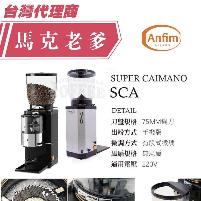 【馬克老爹烘焙】 ANFIM磨豆機  SUPER CAIMANO 鋼刀75MM 手撥 有段