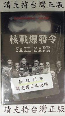 全新@901043 DVD 喬治克隆尼【核戰爆發令】全賣場台灣地區正版片