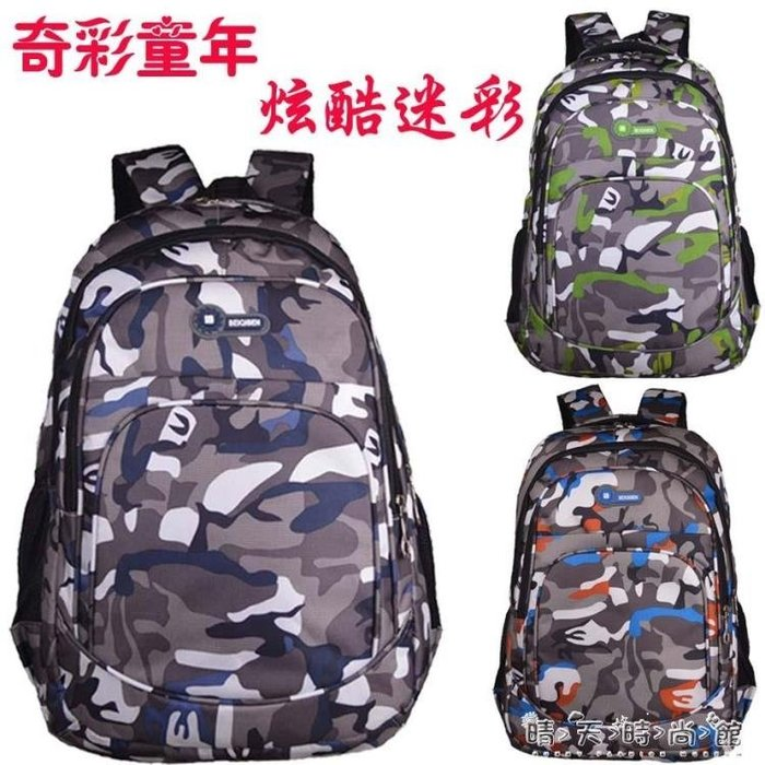 書包中小學生男女兒童雙肩迷彩背包旅行書包