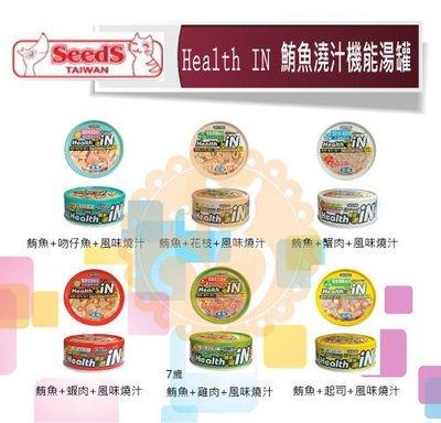 SEEDS【惜時/Health IN/鮪魚澆汁機能湯/6種口味/80g】(一箱24罐)