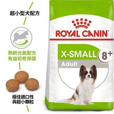 法國皇家 XSA+8超小型老齡犬飼料(原XA+8)-1.5kg