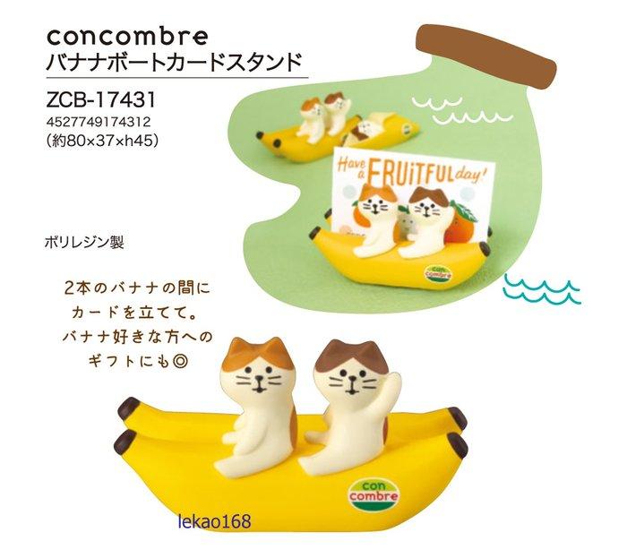 日本Decole concombre 療癒商品夏日假期香船上的三毛貓人偶配件