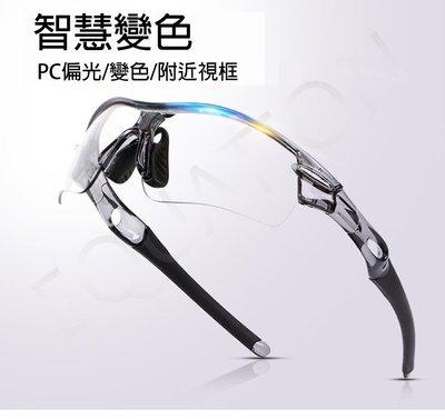 【方程式單車】TORE 感光變色眼鏡 自動感光眼鏡 變色眼鏡 變色偏光眼鏡 運動眼鏡 太陽眼鏡 墨鏡