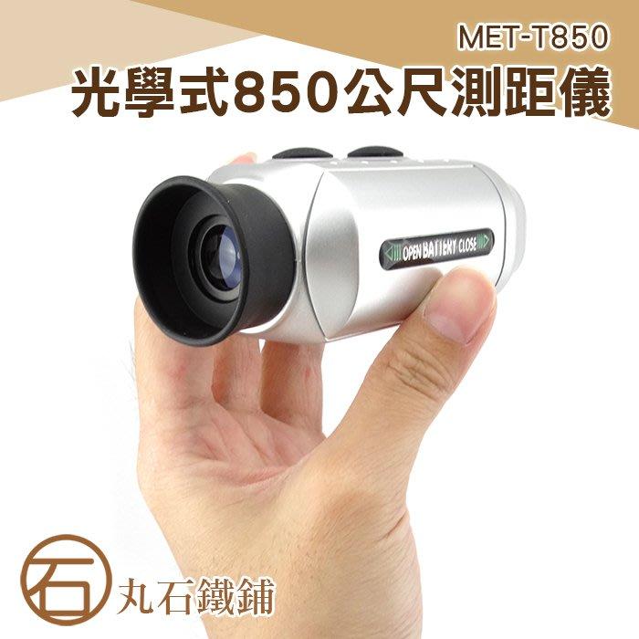 丸石 光學式850公尺測距儀 7*18單筒光學放大鏡+數字顯示測距儀 測距930碼 MET-T850