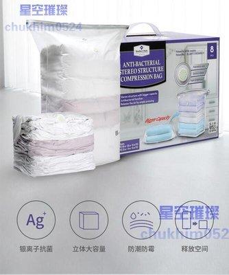 山姆Member's Mark 抗菌立體 壓縮袋 8個 收納袋    裝被子 防潮防霉