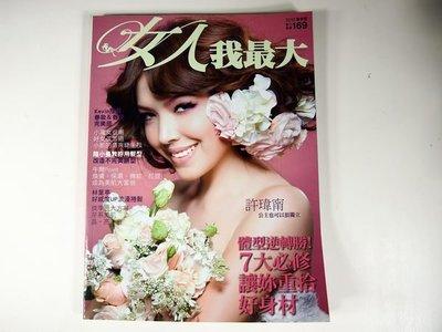 【懶得出門二手書】《女人我最大2010春季號》許瑋甯公主也可以很獨力│ (32Z31)