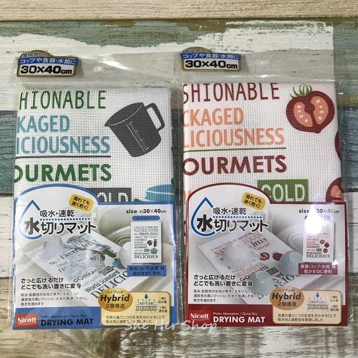 【現貨】日本 廚房萬用吸水速乾墊 30x40cm