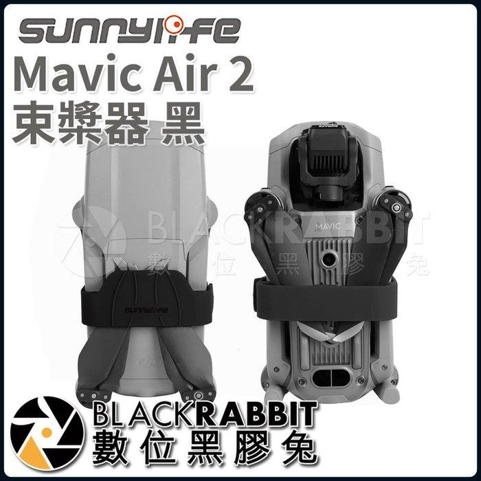 數位黑膠兔【 187 Sunnylife AIR2-Q9291 Mavic Air 2 束槳器 黑 】 空拍機 無人機