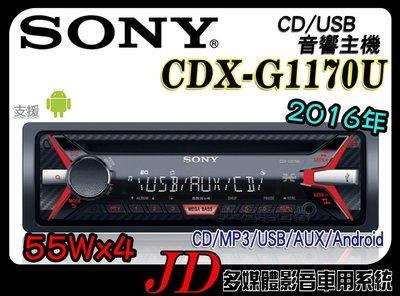 【JD 新北 桃園】SONY CDX-G1170U CD/MP3/USB/Android 音響主機 2016新款。公司貨