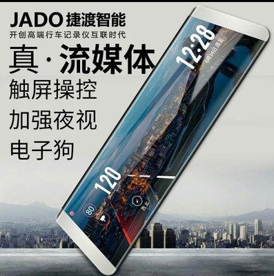 全屏電子後視鏡,前後行車紀錄器。JADO D800
