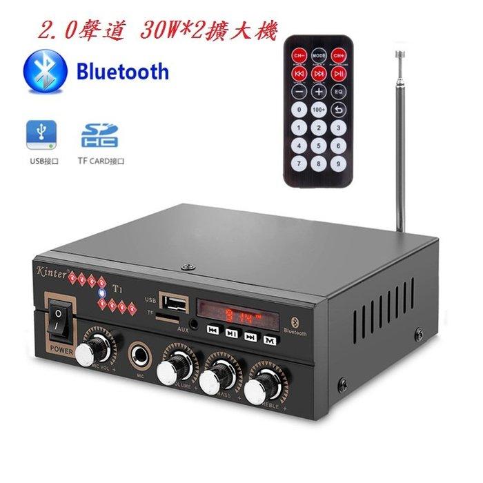 ~現貨~T1你大瓦數36W*2 卡拉OK擴大機.車用/家用.電腦用擴大機 無線藍芽 USB/SD/FM收音/LED
