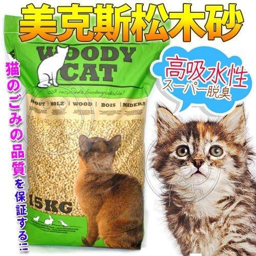 【🐱🐶培菓寵物48H出貨🐰🐹】WOODY CAT美克斯100%松木砂/木屑砂/貓砂15KG特價509元免運限宅配
