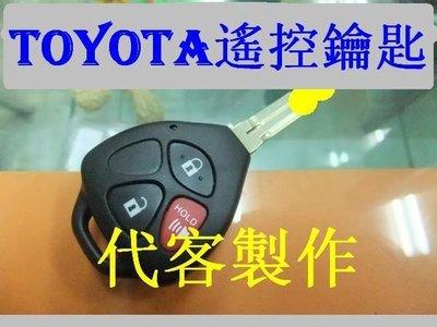 CAMRY ALTIS VIOS YARIS WISH,TOYOTA 汽車 遙控 晶片鑰匙 遺失 代客製作 拷貝鑰匙
