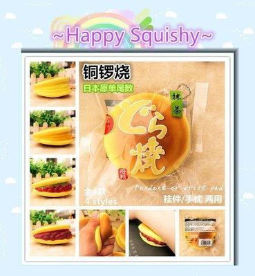 ~Happy Squishy~ 正版 日本銅鑼燒 Squishy/軟軟/減壓玩具 現貨 (卡士達淺黃色款)