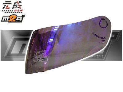 *台中 元成*M2R鏡片/全罩 F2C OX-2 F3專用-電鍍藍.電鍍銀 鏡片*
