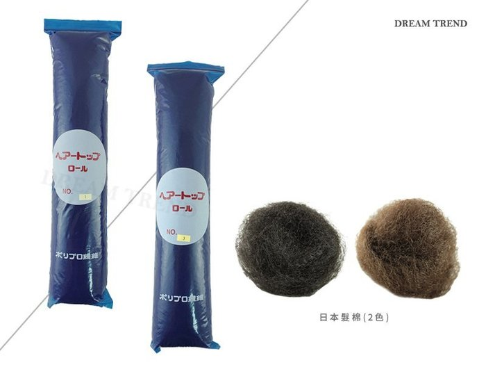 【DT髮品】髮綿 日本髮棉 髮包 髮團 設計師 新秘必備 丸子頭 包頭 黑棕兩色 另售 髮網 髮束【0322133】