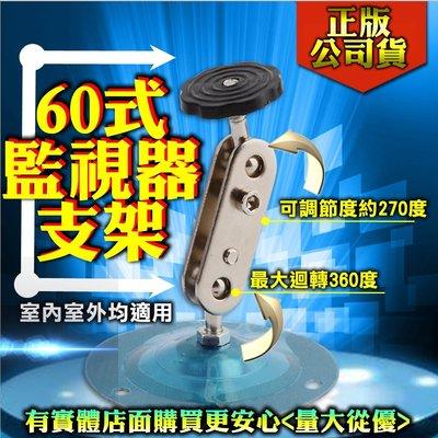 雲蓁小屋【60125-166 60式監視器支架】攝影機監控設備 鏡頭腳架 監視器材 支架 防水支架 固定架 萬向支架