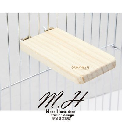 M.H 瑪奇 Carno卡諾 13.5*8踏板 小寵踏板 蜜袋鼯 松鼠 龍貓 木製站台 跳棍 站板 籠內用品寵物