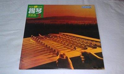 【李歐的音樂】幾乎全新光美唱片1983年 暢銷演奏系列 揚琴演奏曲2 黑膠唱片 LP下標=結標