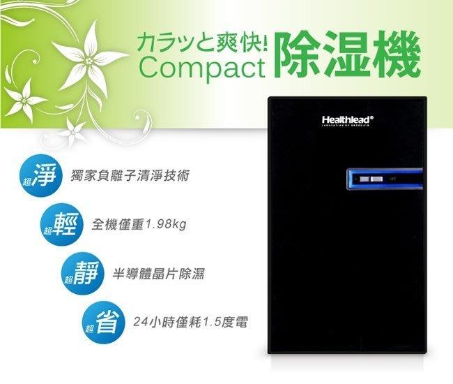 德國 Healthlead 負離子 清淨防潮 除濕機 除溼機-610AK~