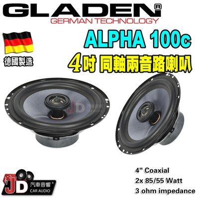 【JD汽車音響】德國製造 格蘭登 GLADEN Alpha 100C/Alpha 100Coax 4吋同軸兩音路喇叭