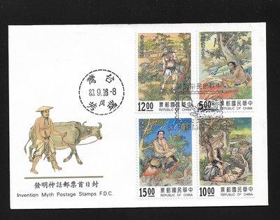 【萬龍】(661)(特340)發明神話郵票套票實寄封(專340)